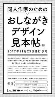 oshina_flyer_ol.jpg