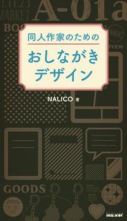 oshinagaki_sH1_sample.jpg